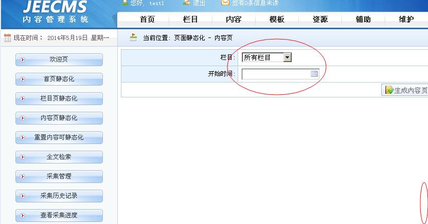 可生成html静态网页的asp企业网站源码(asp网页网站源码使用) (https://www.oilcn.net.cn/) 网站运营 第4张